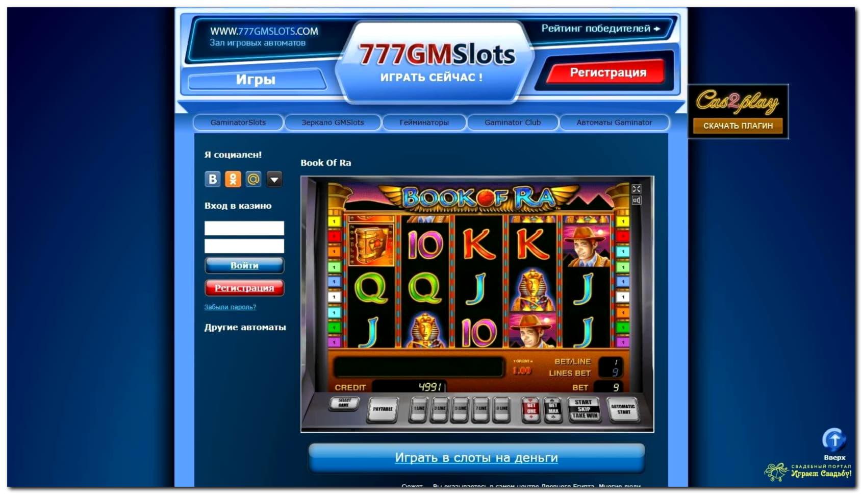 875% regisztrációs kaszinó bónusz a bWin kaszinóban